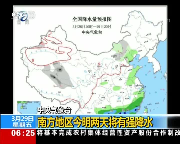 [视频]中央气象台:南方地区今明两天将有强降水