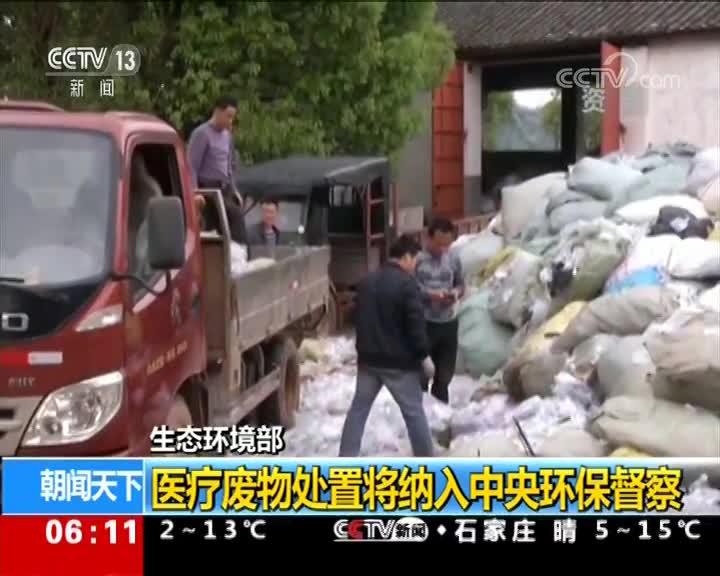 [视频]生态环境部:医疗废物处置将纳入中央环保督察