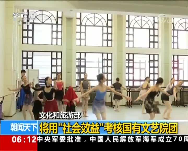 """[视频]文化和旅游部:将用""""社会效益""""考核国有文艺院团"""