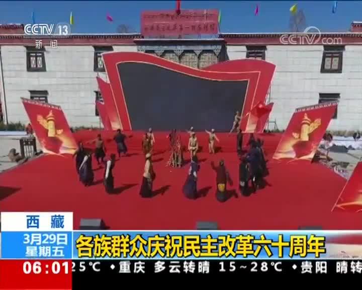 [视频]西藏:各族群众庆祝民主改革六十周年