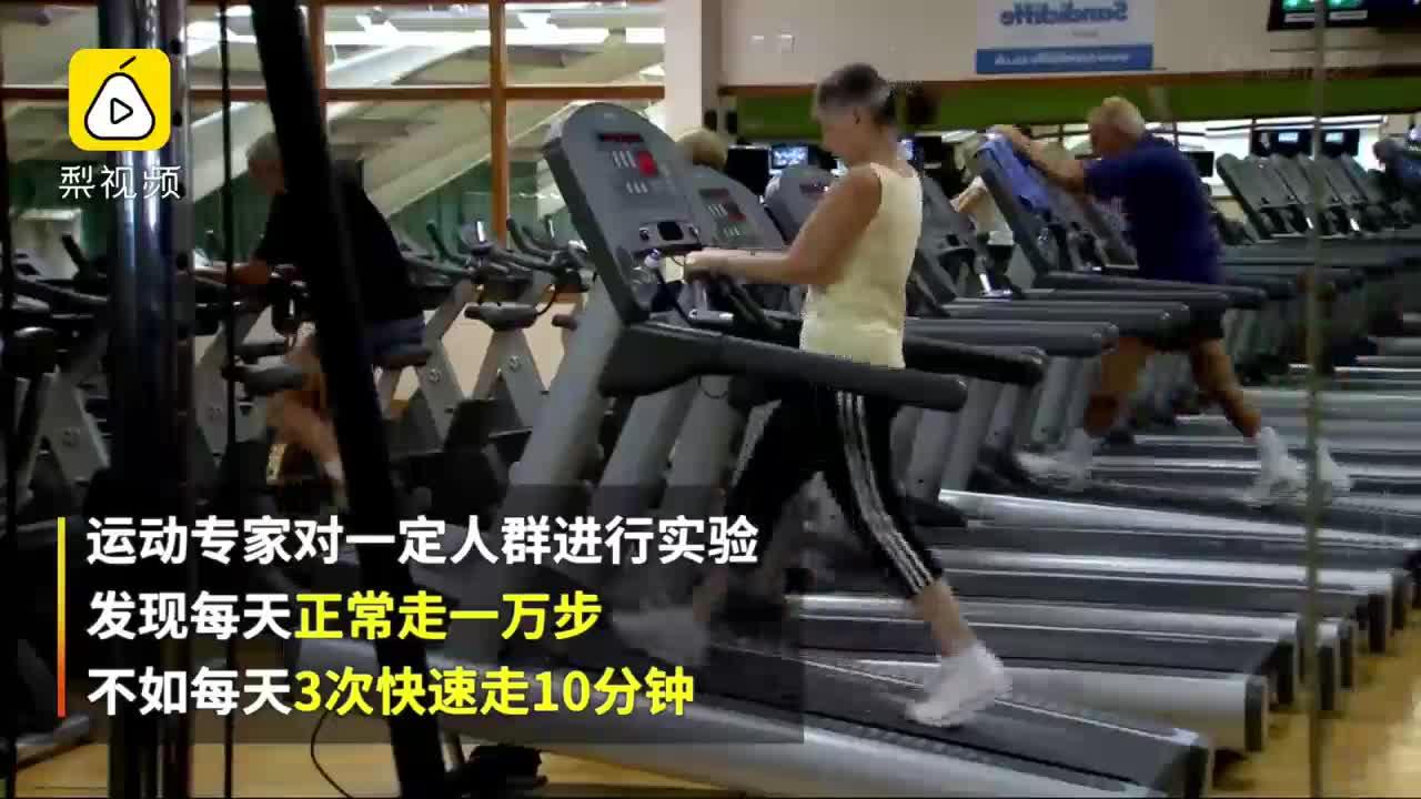 [视频]BBC扎心实验:锻炼45分钟不如40秒