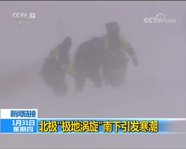 """[视频]北极""""极地涡旋""""南下引发寒潮"""