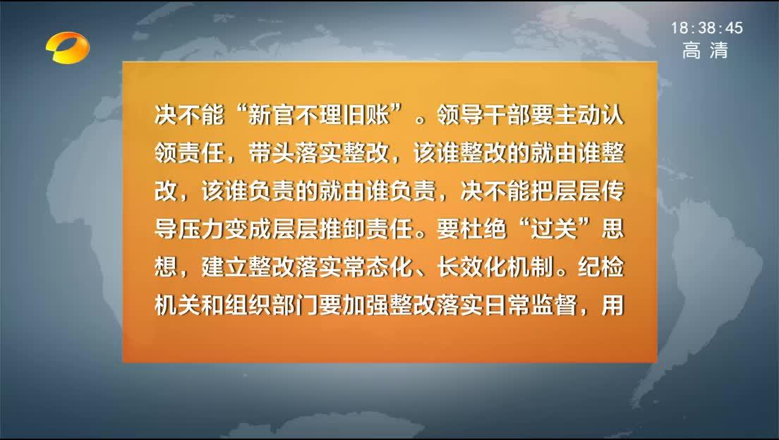 2018年07月22日湖南新闻联播