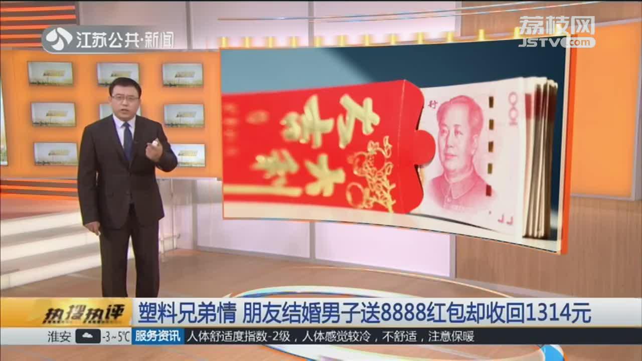 [视频]塑料兄弟情 朋友结婚男子送8888红包却收回1314元