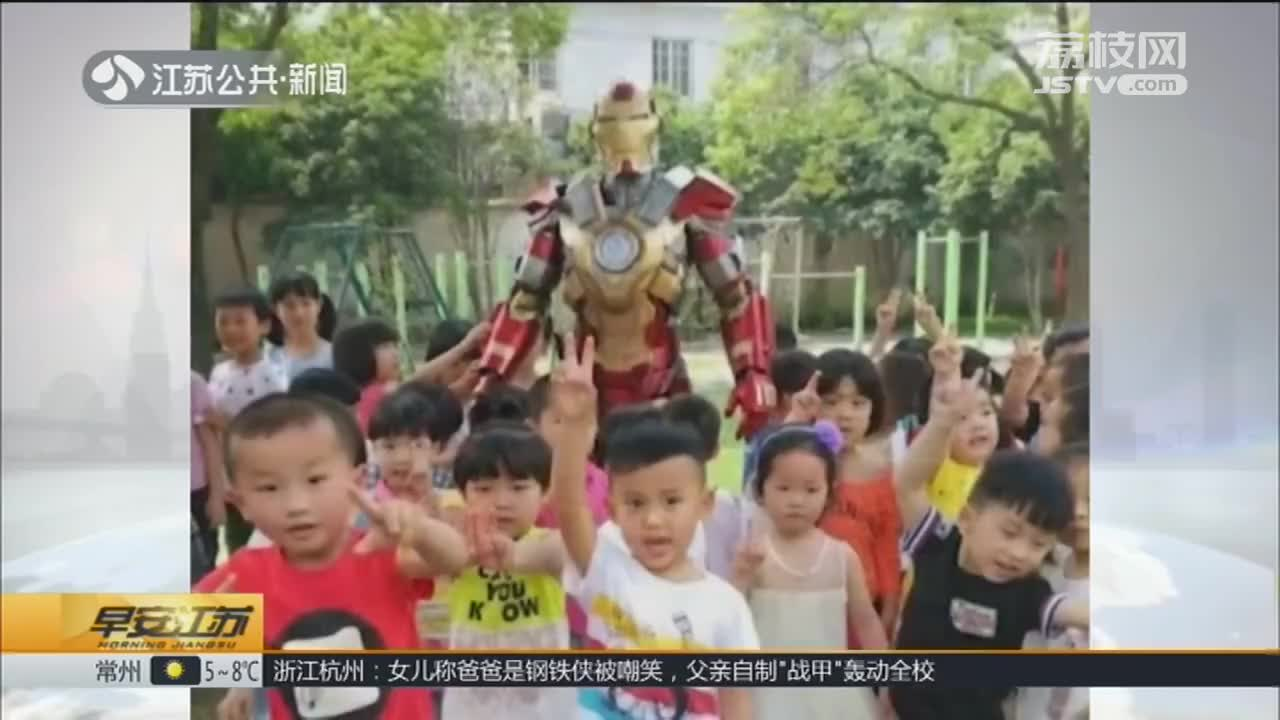 """[视频]女儿称爸爸是钢铁侠被嘲笑 父亲自制""""战甲""""轰动全校"""