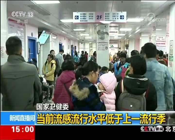 [视频]国家卫健委:当前流感流行水平低于上一流行季
