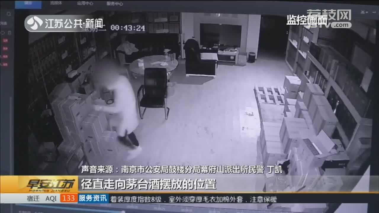 """[视频]男子""""光顾""""老东家 盗走十箱茅台被刑拘"""
