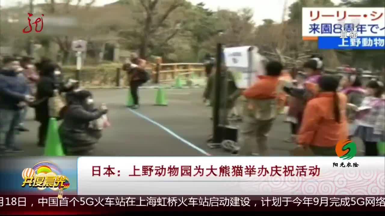 [视频]日本:上野动物园为大熊猫举办庆祝活动