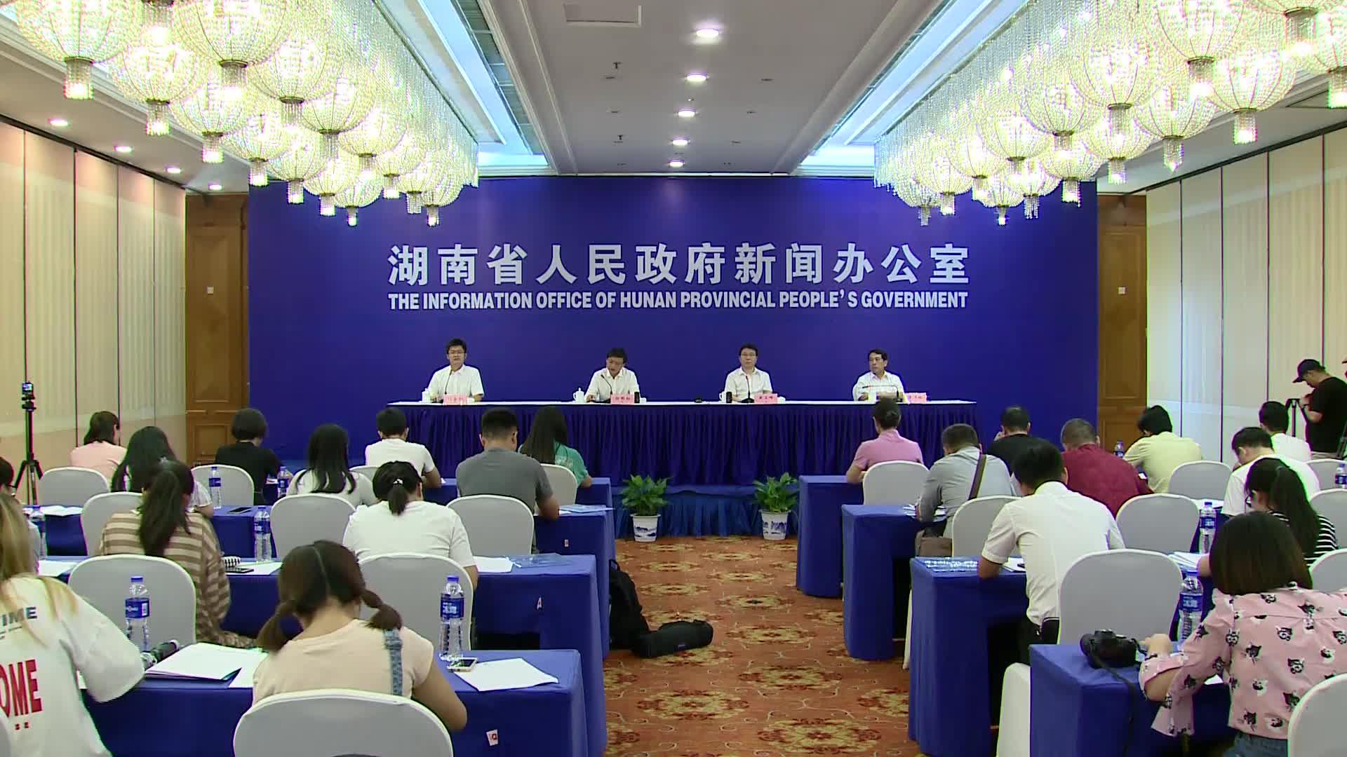 【全程回放】2018中国湖南国际旅游节新闻发布会