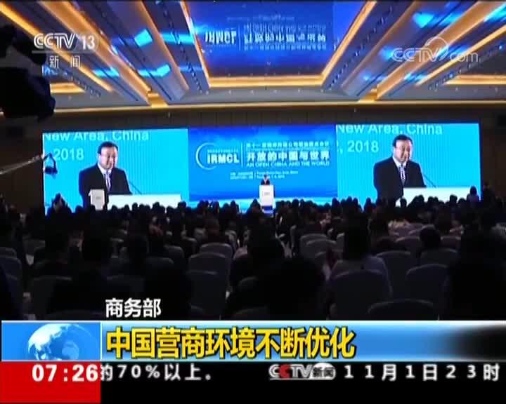 [视频]商务部 中国营商环境不断优化