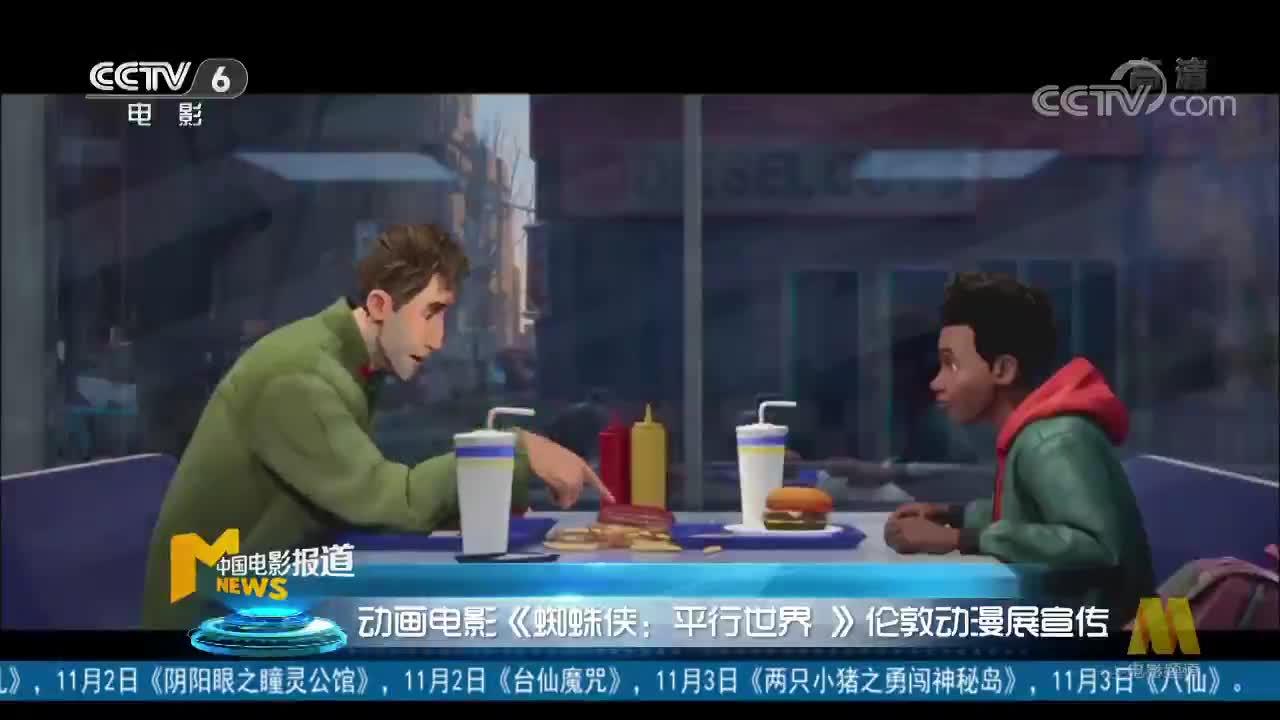 [视频]动画电影《蜘蛛侠:平行世界》伦敦动漫展宣传