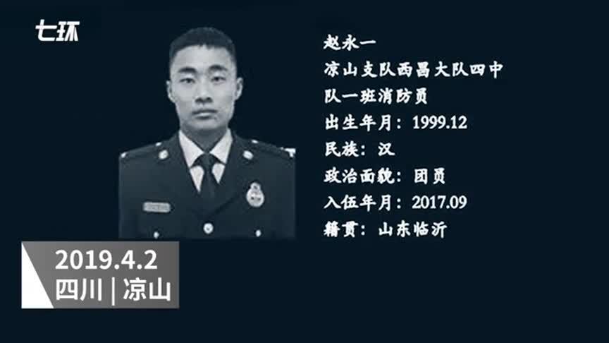 [视频]凉山逝者:赵永一 最大遗憾是没有入党