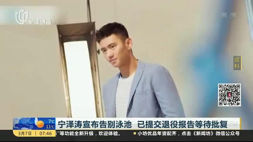[视频]宁泽涛宣布告别泳池 已提交退役报告等待批复