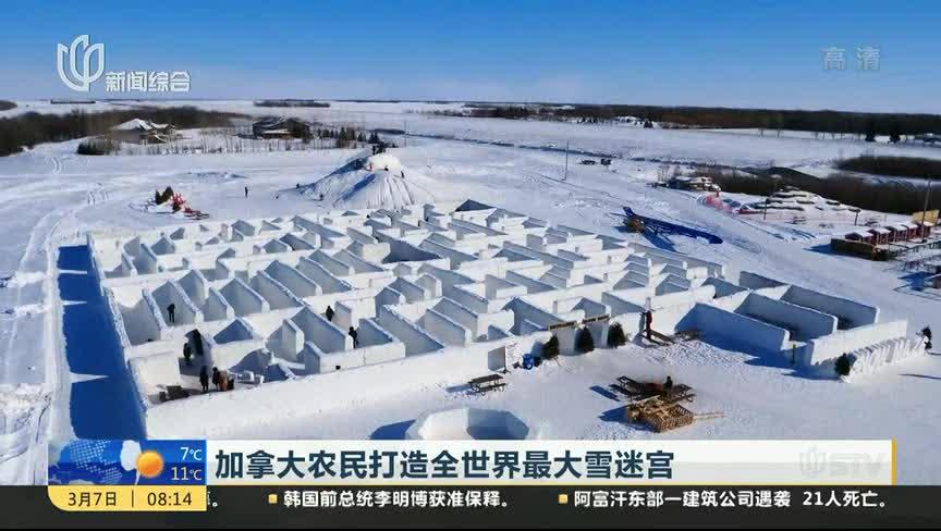 [视频]加拿大农民打造全世界最大雪迷宫