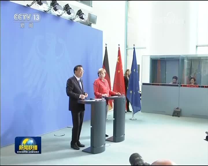 [视频]李克强与德国总理共同会见记者