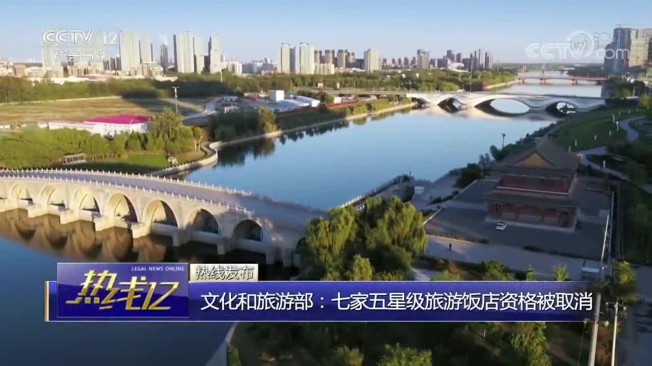 [视频]文化和旅游部:七家五星级旅游饭店资格被取消