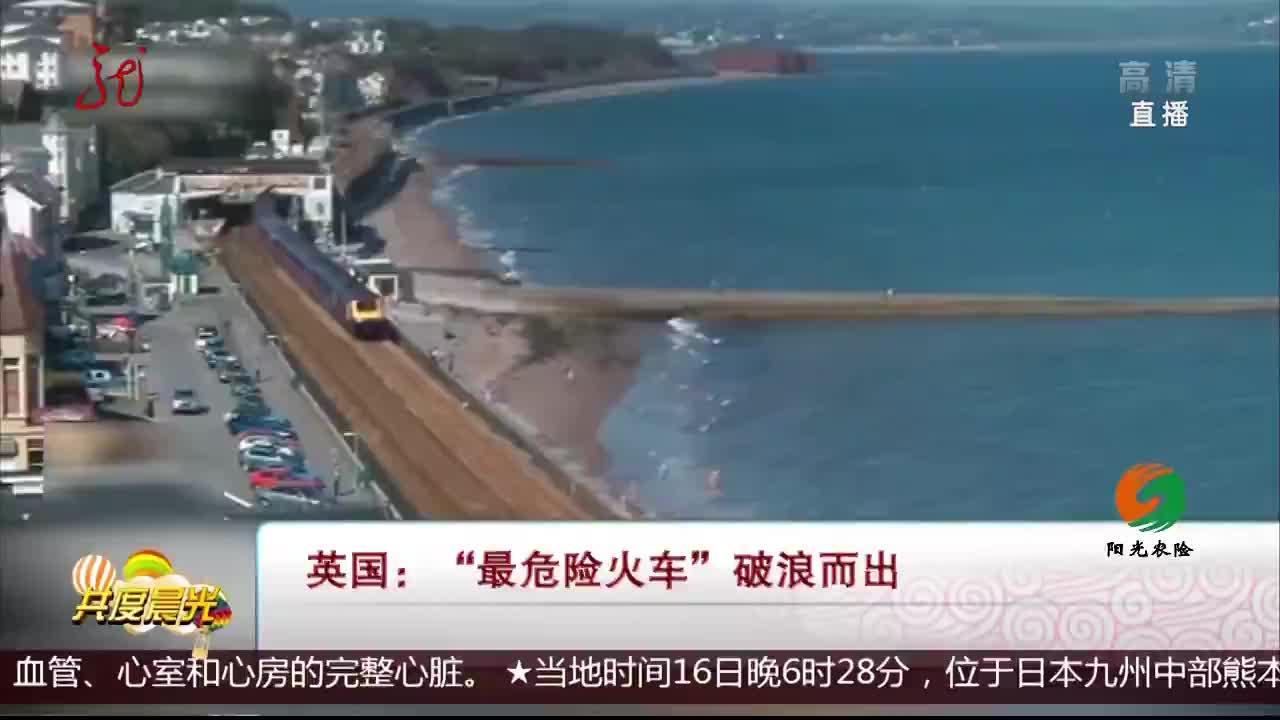 """[视频]英国:""""最危险火车""""破浪而出"""