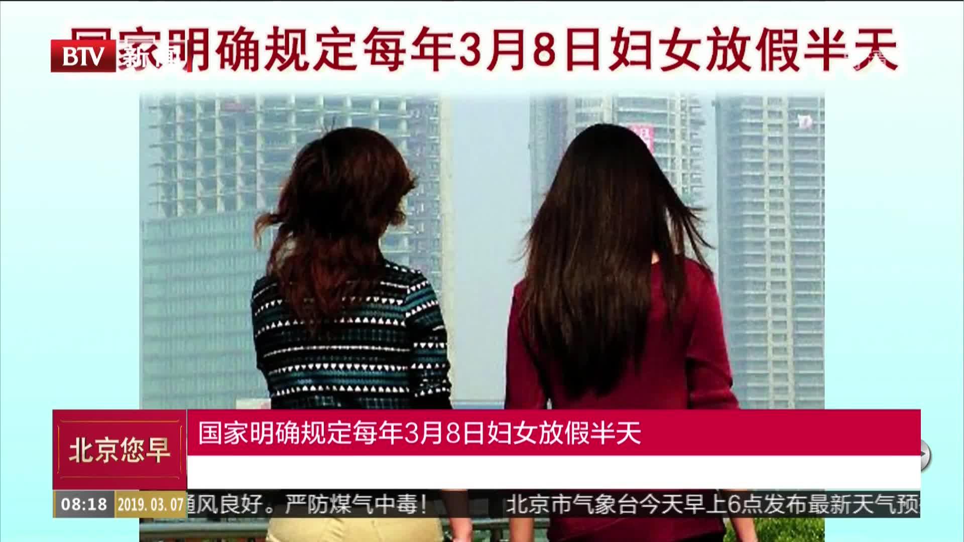 [视频]国家明确规定每年3月8日妇女放假半天