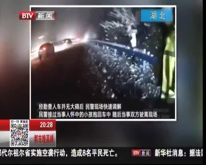 """[视频]湖北:民警超凶""""嘶吼""""却获无数网友点赞 风雪中现暖心""""亲子抱"""""""