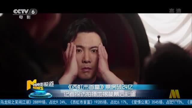 [视频]《西虹市首富》票房破24亿 记者探访拍摄地揭秘幕后彩蛋