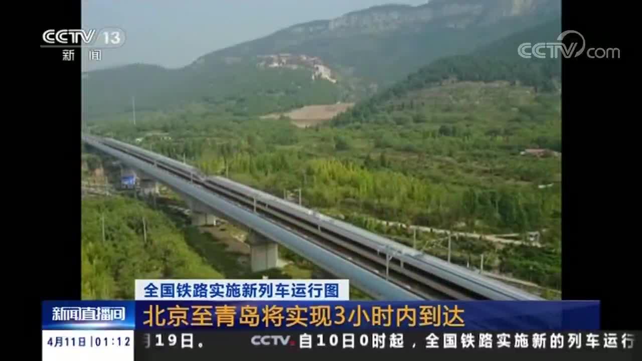 [视频]全国铁路实施新列车运行图 北京至青岛将实现3小时内到达