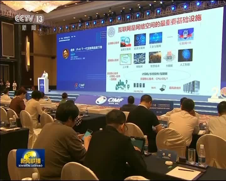 [视频]2018中国网络媒体论坛在宁波开幕