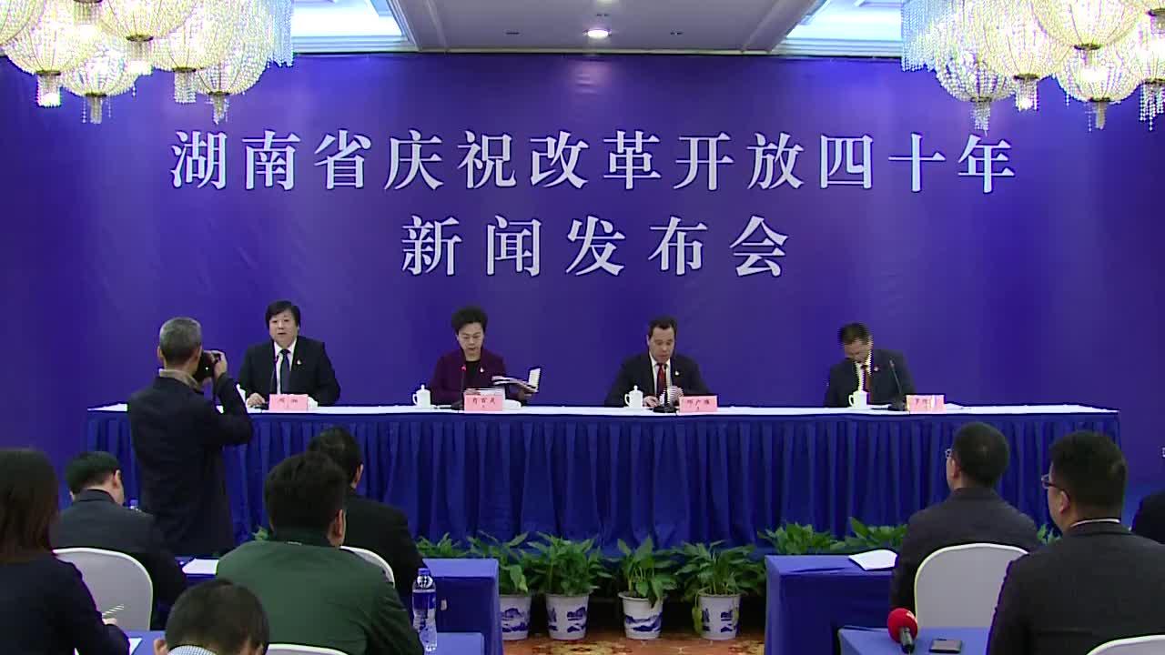 【全程回放】湖南省庆祝改革开放四十年系列新闻发布会:全省组织工作改革发展情况