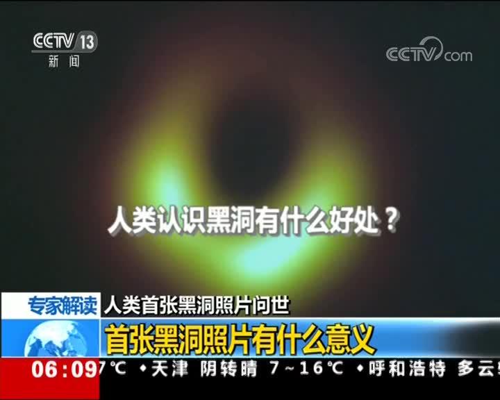 [视频]专家解读 :人类首张黑洞照片问世 首张黑洞照片有什么意义