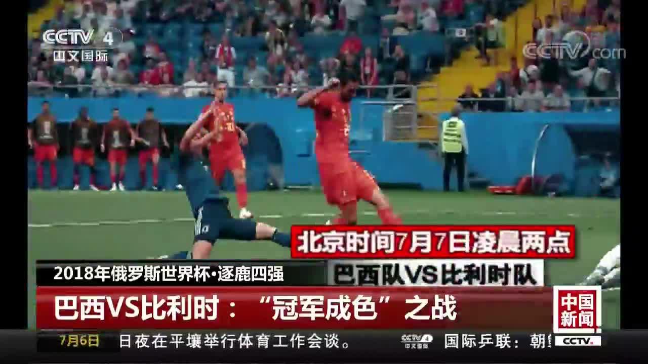 [视频]俄罗斯世界杯·逐鹿四强:1/4决赛正式打响