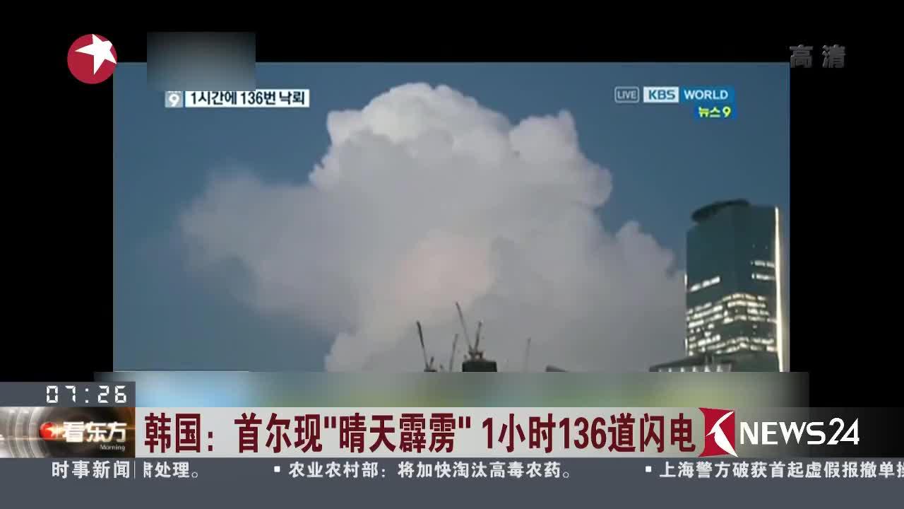 """[视频]韩国:首尔现""""晴天霹雳"""" 1小时136道闪电"""