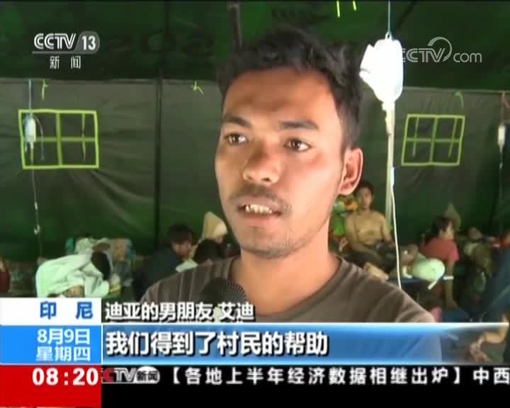 [视频]印尼龙目岛地震 被埋两天两夜 女子终获救