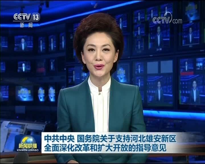 [视频]中共中央 国务院关于支持河北雄安新区全面深化改革和扩大开放的指导意见