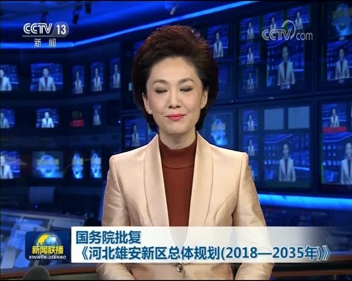 [视频]国务院批复《河北雄安新区总体规划(2018—2035年)》
