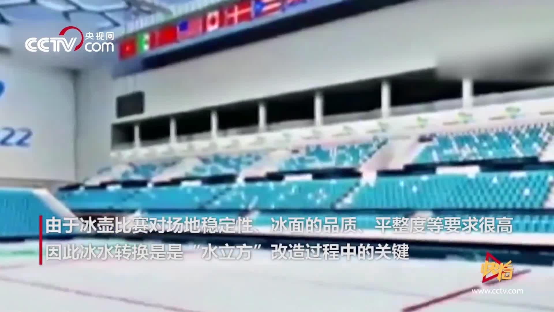 """[视频]夏奥场馆再冬奥再利用 """"水立方""""将变身""""冰立方"""""""