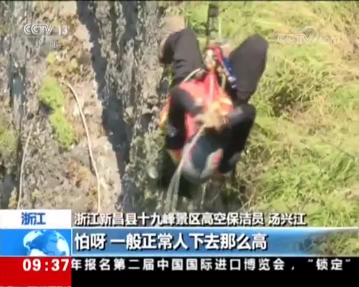 """[视频]高温下的坚守 浙江新昌 128米悬崖陡壁上的""""蜘蛛侠"""""""