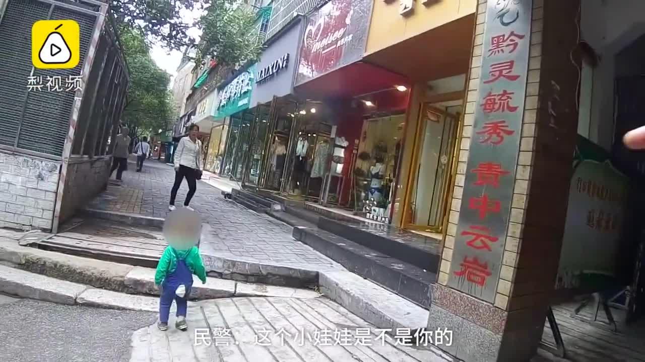 """[视频]家长心大!2岁娃独自""""闯天下""""多亏民警"""