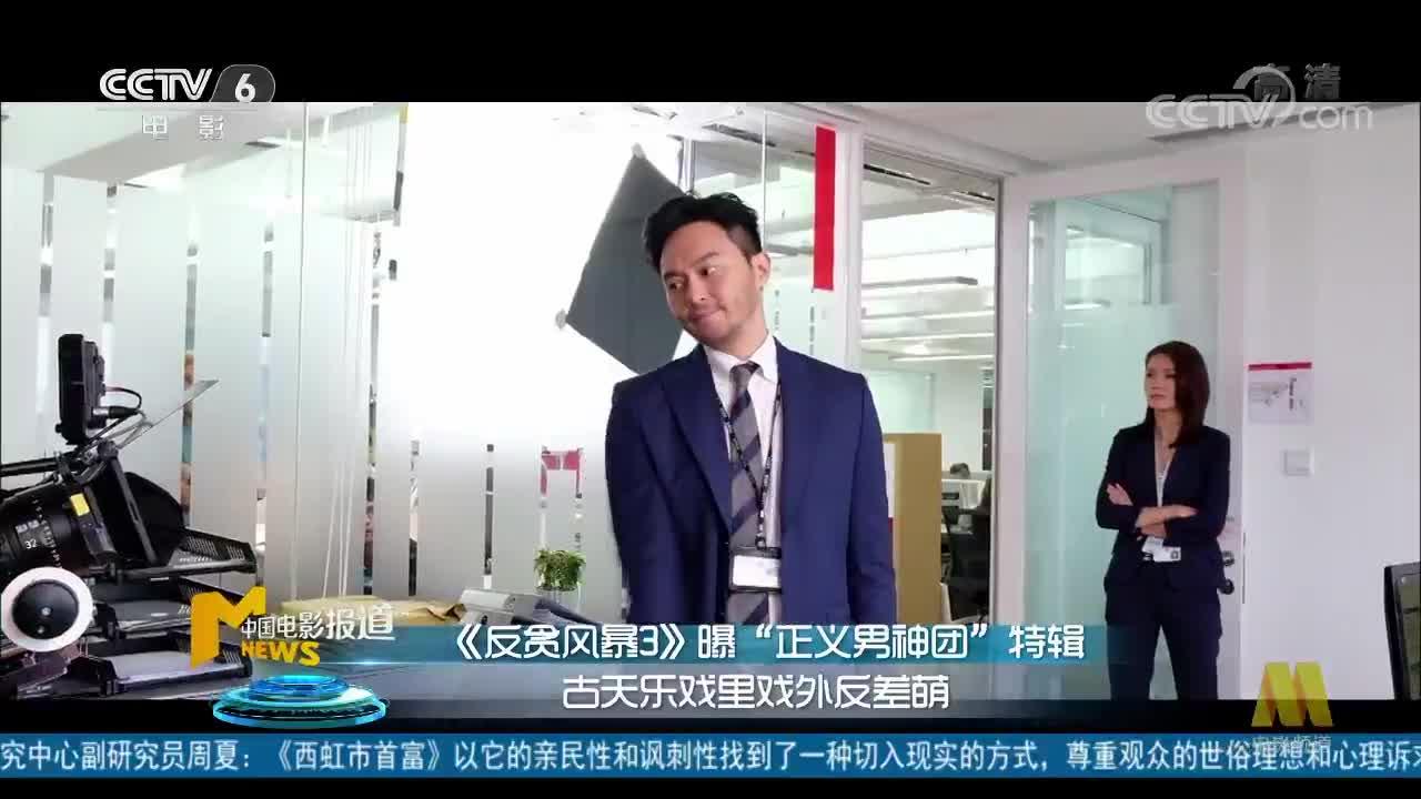 """[视频]《反贪风暴3》曝""""正义男神团""""特辑 古天乐戏里戏外反差萌"""