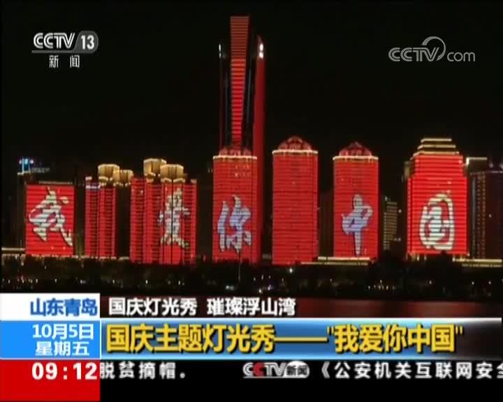 """[视频]国庆灯光秀 璀璨浮山湾 国庆主题灯光秀——""""我爱你中国"""""""