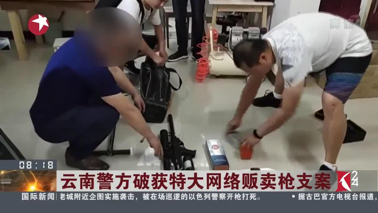 [视频]云南警方破获特大网络贩卖枪支案