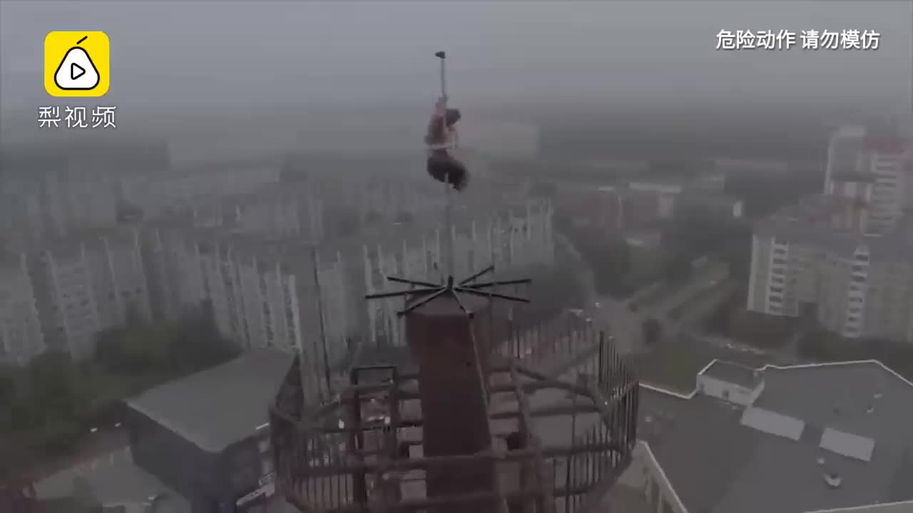 [视频]16层高楼塔尖跳钢管舞  舞姿惊艳动作危险