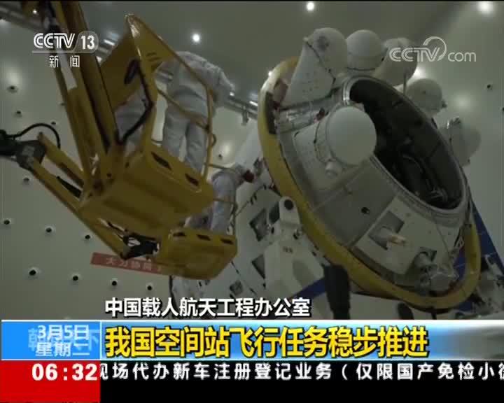 [视频]中国载人航天工程办公室 我国空间站飞行任务稳步推进