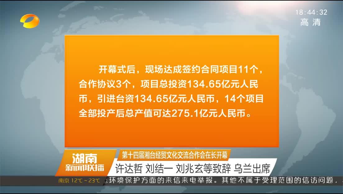 2018年10月30日湖南新闻联播