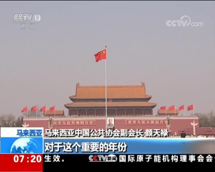 [视频]聚焦两会 海外华侨华人期待祖国发展