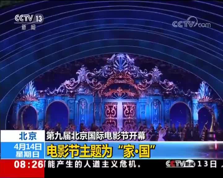 [视频]第九届北京国际电影节开幕