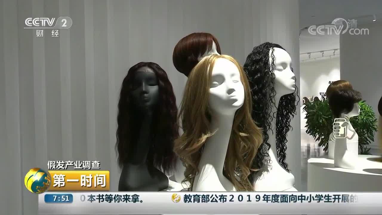 [视频]假发产业调查 秃已成为世界难题 中国假发热销海外