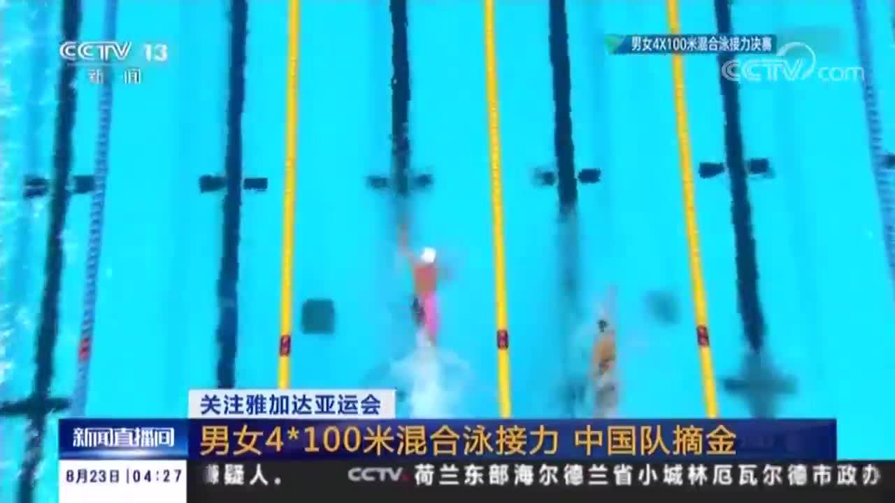 [视频]雅加达亚运会 女子200米自由泳 中国选手包揽金银牌