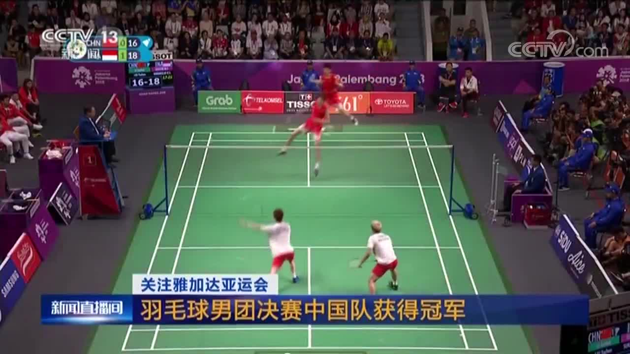 [视频]雅加达亚运会 羽毛球男团决赛中国队获得冠军
