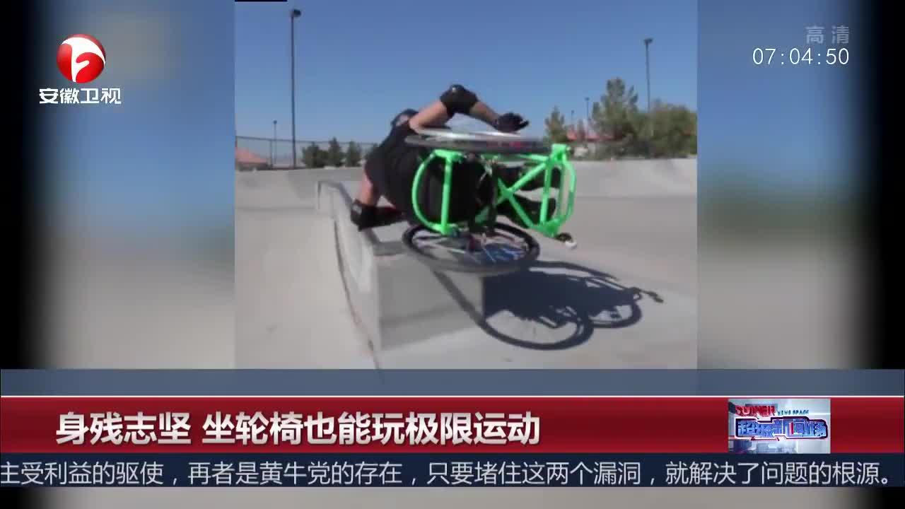 [视频]身残志坚 坐轮椅也能玩极限运动