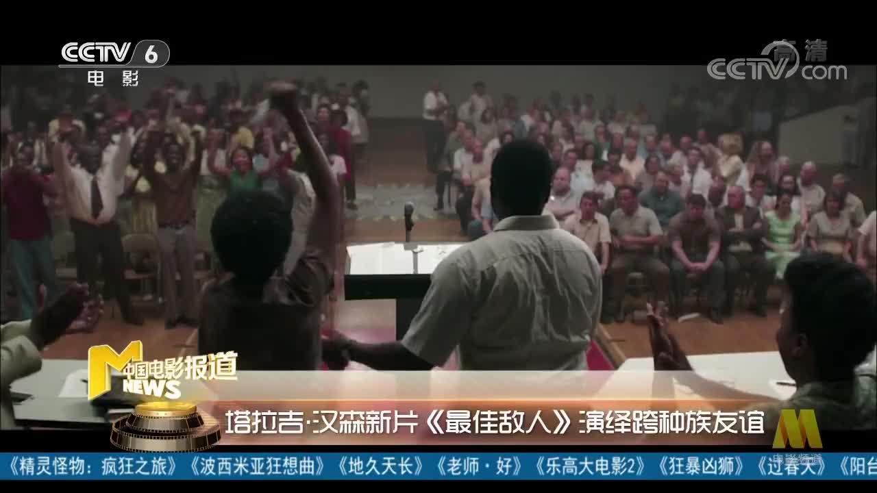 [视频]塔拉吉·汉森新片《最佳敌人》演绎跨种族友谊