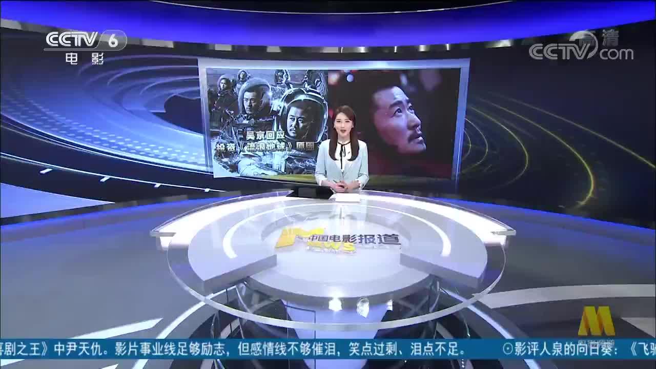 [视频]吴京揭秘如何押宝爆款电影《流浪地球》